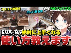 【武器解説】EVA8の当てるコツ、強い撃ち方、練習法について元プロが徹底解説