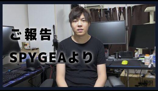 【衝撃】スパイギア、DNT卒業...
