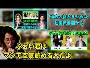 【VCC】APEXでチームメイトのDJふぉいについて話す釈迦