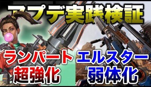 【APEX LEGENDS】最新アップデート情報検証!ランパート大幅強化など!!