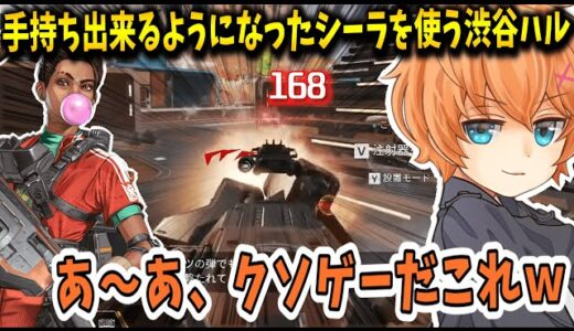 【Apex】手持ち出来るようになったシーラを使う渋谷ハル