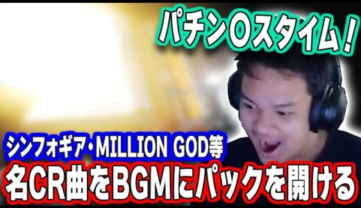 【Apex】名CR曲をBGMにAPEXパックを開けるEuriece