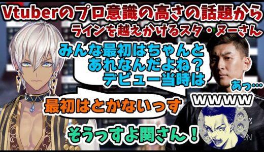 【VCC】ギリギリの話題に触れるスタヌさんと手の平クルクルのボドカさん