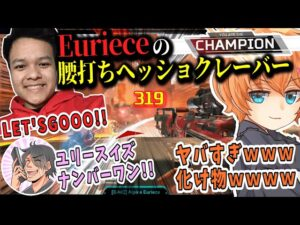 【VCC】腰打ちヘッショクレーバーでチャンピオンを取るEurieceに大興奮する渋谷ハル&k4sen