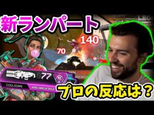 【Apex】新ランパートを使ってみたスナイプの反応!!!!