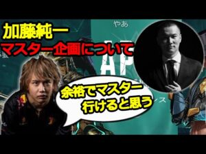 【Apex】加藤純一マスター企画について触れるむかいまさき