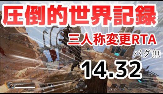 【Apex】三人称変更RTA(14.32)新世界記録www