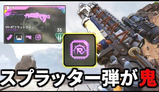 【Apex】最強ホップアップ『スプラッター弾』付きのフラットラインがヤバ過ぎるwww