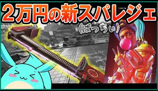 【Apex】2万円したランパートのスパレジェ、ガムを巧みに扱う強武器だった!?