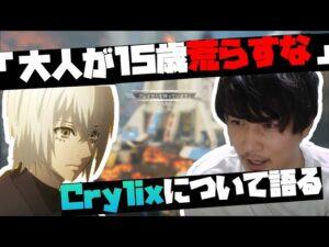 【Apex】加藤純一さんが配信でCrylixについて触れたシーン
