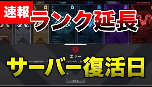 【Apex】公式発表!ランクが期間延期とサーバー復旧日!!