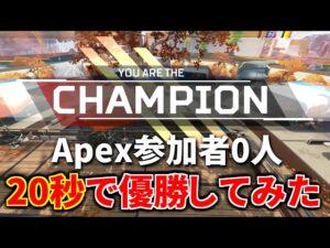 【Apex】最新アプデ後のバグがヤバい『参加者0人』で20秒で優勝する異常事態www