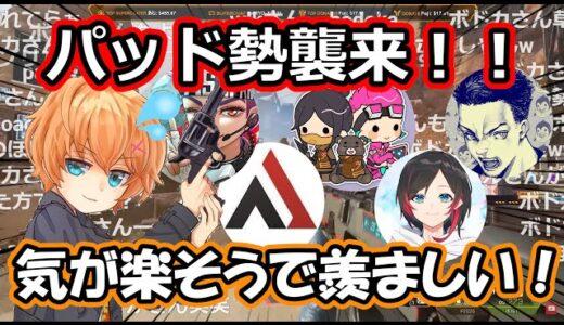 【Apex】パッド練習を始めたらパッド勢に襲撃される渋谷ハルwww