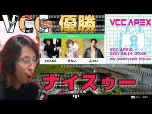 【VCC】きなこの神オーダーで優勝し、パーカーを手にする釈迦