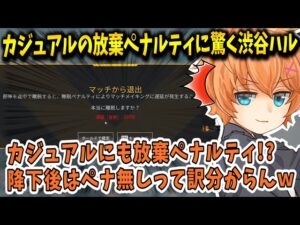 【Apex】カジュアルにも実装された放棄ペナルティに驚く渋谷ハル