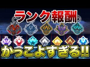 【Apex】今シーズンのランク報酬がかっこよすぎ!!