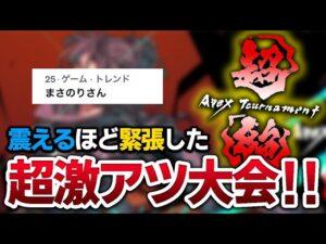 【超絶Apex】世界最強プロ達とソロ大会!ソロの立ち回りで生き残る!