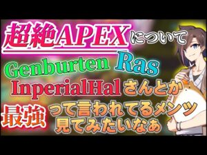 【Apex】次の超絶APEXに出て欲しいメンツを考えるkinakoさん