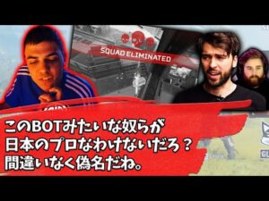【Apex】日本プロの名前を偽って使用し、配信を荒らすプレイヤーに取り乱すハル