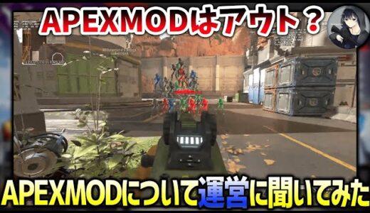 【Apex】APEXMODって実際アウト?APEXMODの件について運営に聞いてみた!!