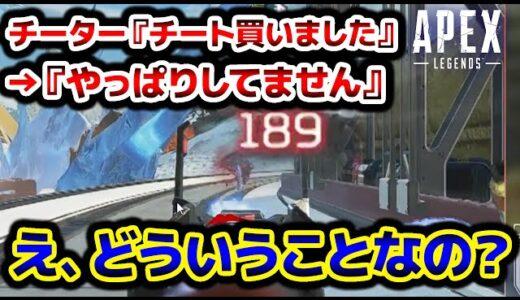 【大炎上】有名日本人チーターが3度目の復活!?ネット騒然の言い訳がこちら...