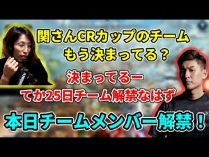 【Apex】本日メンバー発表解禁のCRカップについて話す釈迦とスタヌ