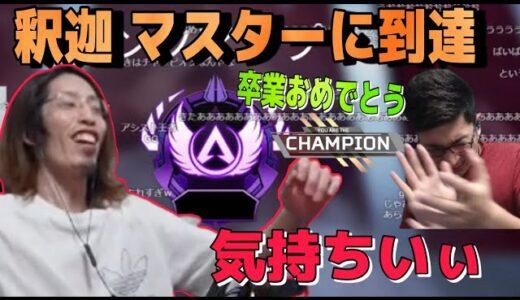 【Apex】スタヌとチャンピオンを取りマスターに到達する釈迦