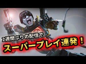【Apex】おにや、久々の配信でスーパープレイ連発!!!