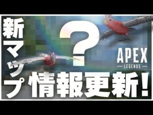 【Apex】遂に新マップの情報解放!!
