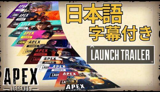 【Apex】シーズン0~9ローンチトレーラー日本語字幕。オープニングムービー付き