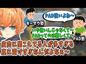 【皮肉】PAD&エイムアシスト論争について語る渋谷ハル【Apex】