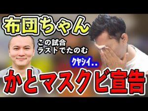 【カトマス】加藤純一からクビを宣告され、明るく振舞うもどこか悲しげな布団ちゃん