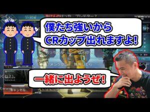 【カトマス】中学生2人と楽しくお喋りしながらAPEXをする36歳加藤純一