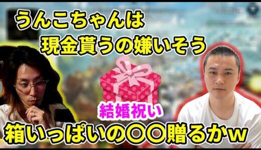【Apex】加藤純一への結婚祝いの贈り物を考える釈迦