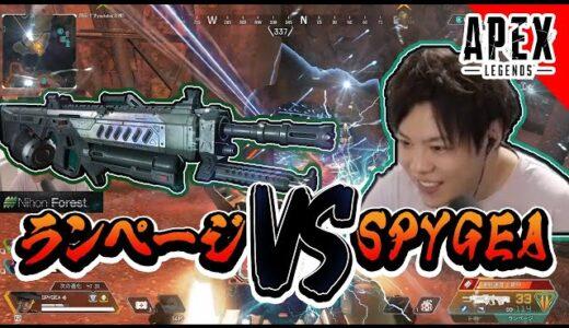 【Apex】ランページ vs スパイギア