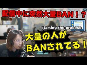 【大量BAN】配信中に突然大量BAN!?大量BANの一部始終…
