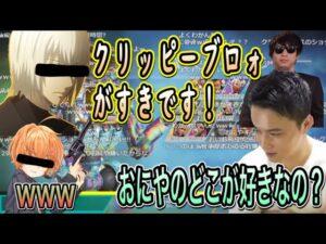 【カトマス】CRYLIXがおにや好きを加藤純一に告白するシーン