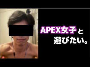 【放送事故】APEX女子と遊ぶためにAPEX始めた男がヤバすぎたwww