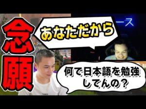 【カトマス】加藤純一「なんで日本語勉強したの?」ユリース「アナタダカラ…」← 涙腺崩壊…