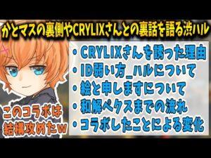 【カトマス】裏側やCRYLIXさんとの裏話を語る渋谷ハル