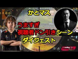 【カトマス】うますぎるMukaiに視聴者がドン引きシーンダイジェスト