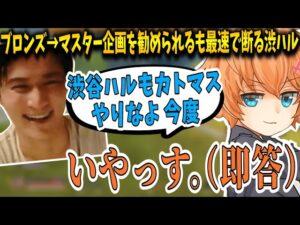 【カトマス】加藤純一さんからカトマス企画を勧められるも最速で断る渋谷ハル