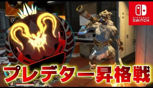 【Switch版APEX】プレデター到達の瞬間! プレデター昇格戦!!【シーズン10】