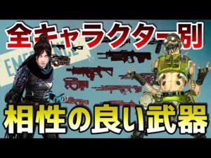 【解説】全キャラクター別 相性の合った武器!!【APEX】
