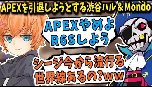 【Apex】タップストレイフ削除を受け、APEXを引退しようとする渋ハル&Mondo