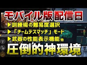 【速報】APEXmobile版が圧倒的神環境!配信日公開!!