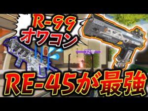 R99よりダメージが高くてリコイルも簡単なのにRE-45を使ってる人がいない件【Apex】