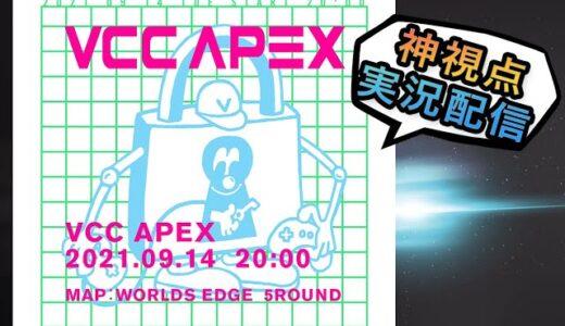 【配信】本日20:00に開催の『VCC APEX』の神視点はこちらから