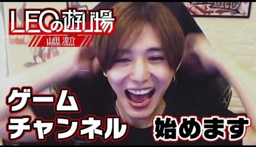 【歓喜】Hey! Say! JUMP山田涼介さんがゲーム用YouTubeチャンネルを開設!