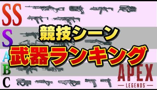 【Apex】公式大会無敗の世界ランク1位が解説する競技シーン向け全武器ランキング!完全版